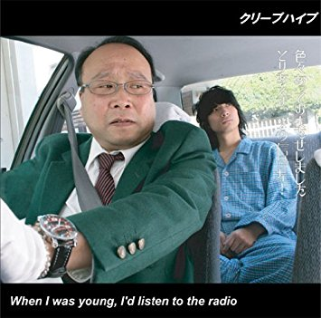 「When I was young, I'd listen to the radio」 ※廃盤