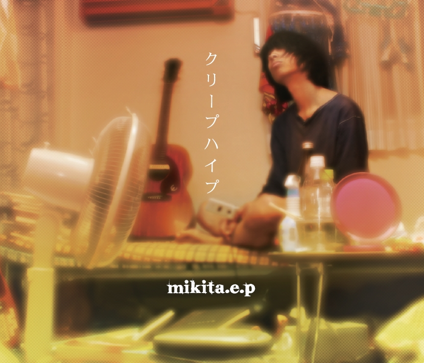 mikita.e.p(タワーレコード限定盤) ※廃盤