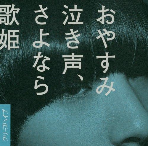 1st SINGLE 「おやすみ泣き声、さよなら歌姫」
