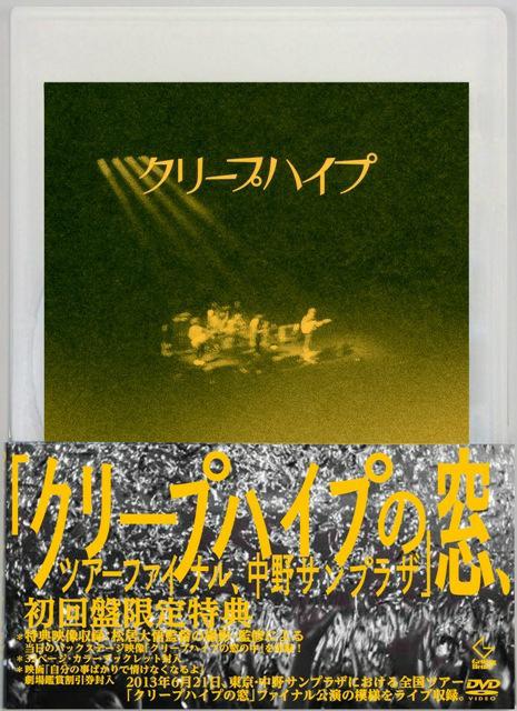 「クリープハイプの窓、ツアーファイナル、中野サンプラザ」ライブDVD