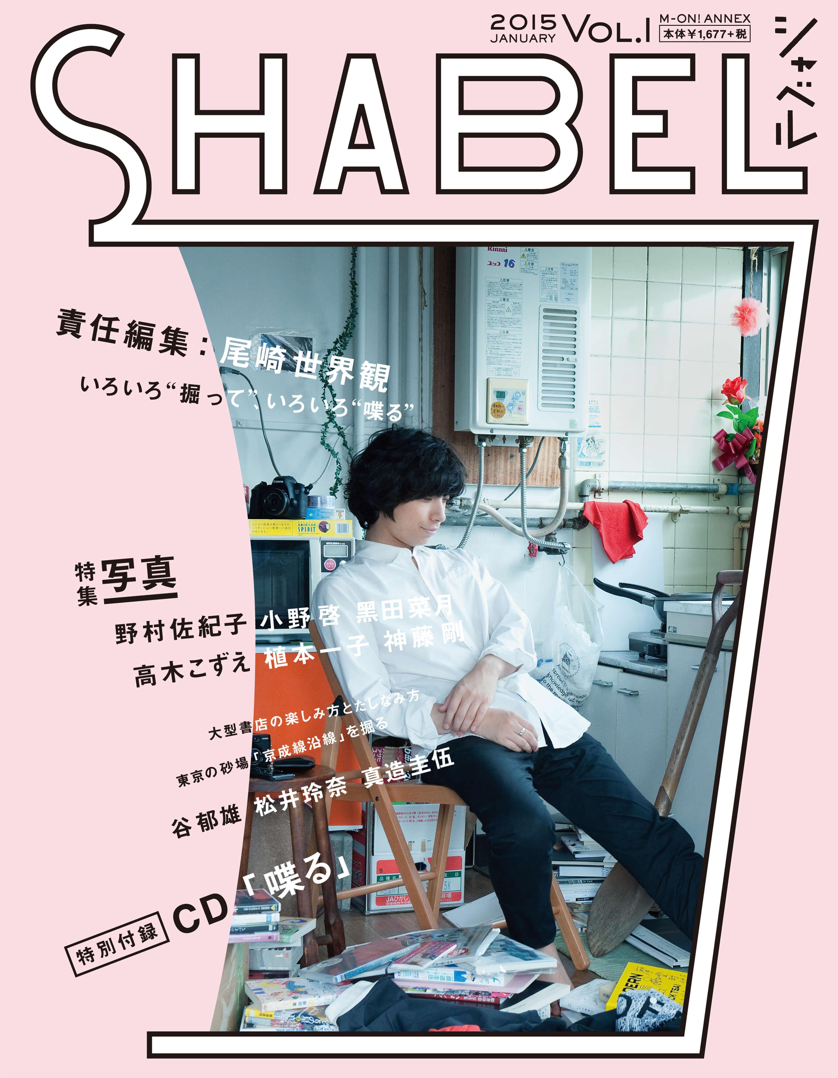 「SHABEL(シャベル)Vol.1」